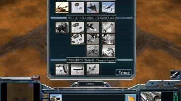 "Command & Conquer: Generals ""Zero Hour Патч баланса и геймплея v1.9"""