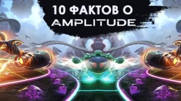 10 фактов об Amplitude