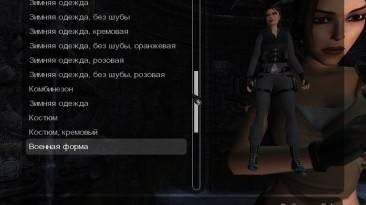 "Tomb Raider Legend ""Костюм - Special Forces SWAT PSP """
