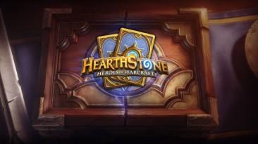Обновления 17.6 Hearthstone: нерф карт стандарта, новые герои ПС, новое существо ПС