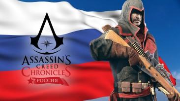 """""""Медведь, водка и ассассин"""". Рецензия на Assassin's Creed Chronicles: Russia"""