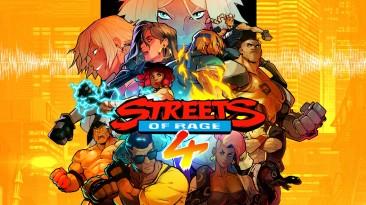 Дополнениям для Streets of Rage 4 быть!