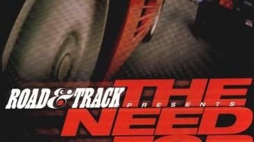 Любимые игры нашего детства - The Need For Speed