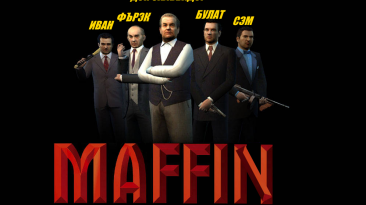 "Mafia: The City of Lost Heaven ""Maffin: The City of Svyatogusevsk 1.2"""