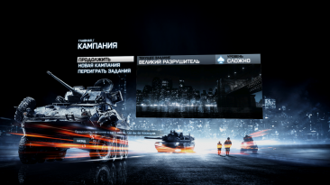 """Battlefield 3: Сохранение/SaveGame (Игра пройдена на 100% на уровне сложности """"Сложно"""")"""