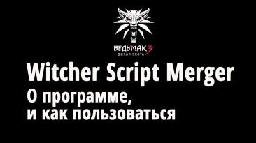 """Witcher 3: Wild Hunt """"Script Merger 0.6"""""""