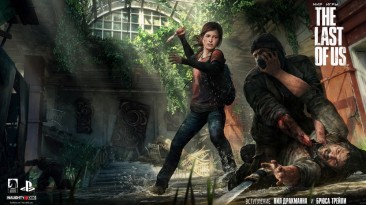 "The Last Of Us ""Мир Игры / The Art of The Last Of Us"""