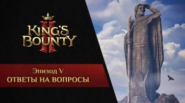 Пятый дневники разработчиков King's Bounty II