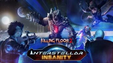 Killing Floor 2 отправляется на Луну! В новом бесплатном обновлении Interstellar Insanity