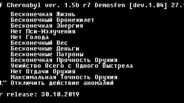 S.T.A.L.K.E.R.: Call of Pripyat Трейнер/Trainer (+13) [Demosfen] {LIRW / GHL} - Update 31.10.2019