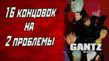 Обзор игры Gantz: The Game