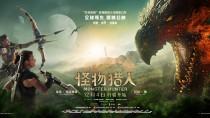 Новый постер фильма Monster Hunter