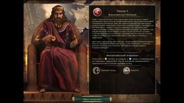 """Sid Meier's Civilization 5 """"Мод на Финикию при Хираме I"""""""