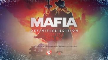 Праздничная распродажа трилогии Mafia