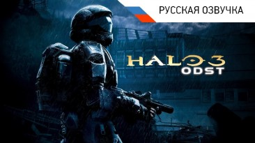 Русификатор звука для Halo 3 ODST