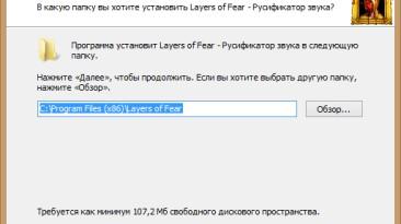 Русификатор (звук) Layers of Fear от Team Raccoon & R. G. MVO (1.2 от 29.11.2016)