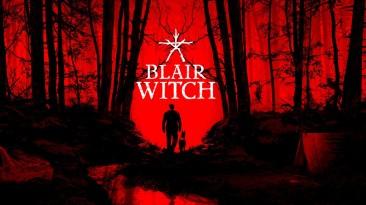 Blair Witch не уйдёт из Steam