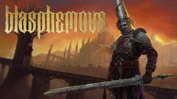 Навеянная Dark Souls и Bloodborne хардкорная кровавая игра Blasphemous поступила в продажу, представлен релизный трейлер