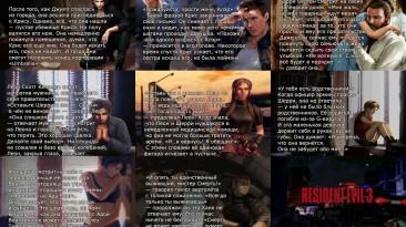 Resident Evil 3: Nemesis: Сохранение/SaveGame (10 точек сохранений)