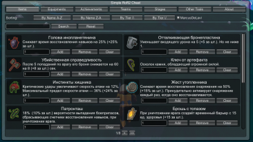 Risk of Rain 2: Чит-Мод/Cheat-Mode (SimpleRoR2Cheat)