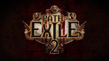 Бета-тестирование Path of Exile 2 начнется не раньше 2022 года