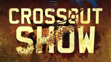 Crossout Show: На минималках