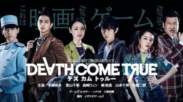 Death Come True выйдет на Западе в июне 2020 года