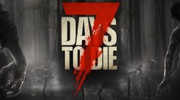 Альфа 18. Описание обновления для 7 Days To Die, ч.3