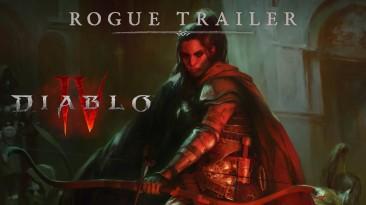 Новый трейлер Diablo 4 знакомит с классом Разбойницы