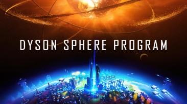 Dyson Sphere Program заняла первое место в еженедельном чарте Steam