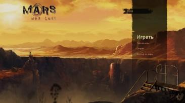 Русификатор Mars: War Logs  v1.4 [Никита Куграшов]