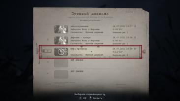 """Resident Evil: Village: Сохранение/SaveGame (Игра пройдена 2 раза на сложности """"Жуткая Деревня + Игра+)"""