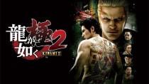 Yakuza: Kiwami 2 выйдет в Xbox Game Pass для Xbox One и Windows 10 в конце июля