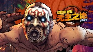 Студия 2K China и проект Borderlands Online закрыты