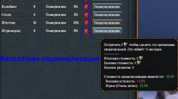 """Europa Universalis 4 """"Бесплатная национализация провинций и владений"""""""