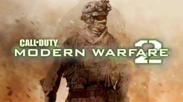 10 ноября 2009 года - выход Call of Duty: Modern Warfare 2