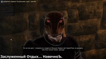 The Elder Scrolls 4: Oblivion. Реплики отказа помогать Главному Герою в выполнении контрактов