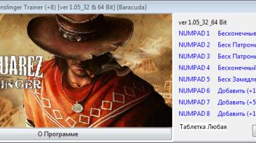 Call of Juarez: Gunslinger: Трейнер/Trainer (+8) [1.05_32 & 64 Bit] {Baracuda}