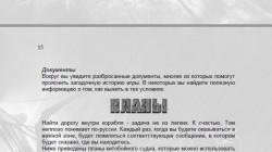 "Cold Fear ""Руководство (manual) (рус)"""