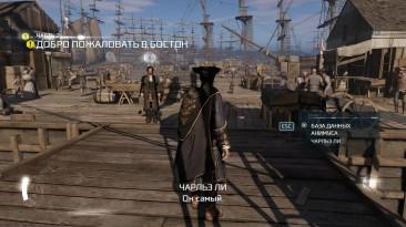 Assassin's Creed 3 Remastered тестовый отрезок