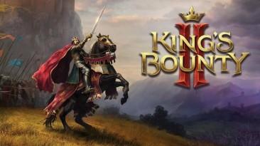 Ведьмак в другом обличии: King's Bounty II вышла на ПК и консолях