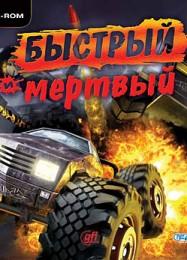 Обложка игры Fast Lane Carnage