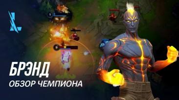 Riot Games представила следующего Чемпиона для League of Legends: Wild Rift, им стал Брэнд