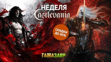 Неделя Castlevania!