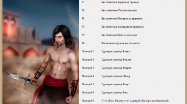 Prince of Persia: Warrior Within: Трейнер/Trainer (+14) [1.0.0.188] {Ded_Mazay1991}