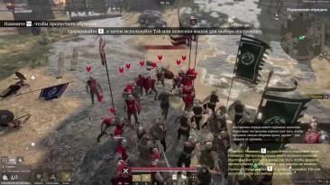 Conqueror's Blade. Собрал свою армию! PVP в открытом мире!