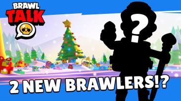 В Brawl Stars появились два новых бойца, скины, ежедневные бесплатные подарки и многое другое
