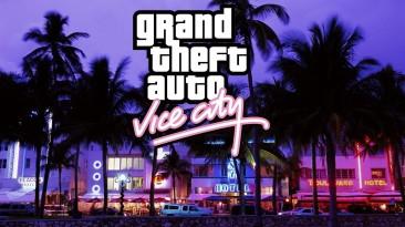 Моддер улучшил графику легендарной GTA: Vice City с помощью искусственного интеллекта