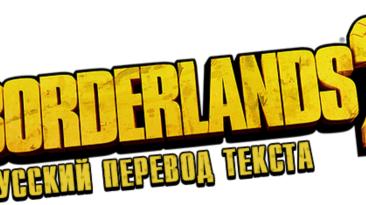 Русификатор текста Borderlands 2 для PSVita-версии