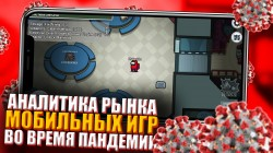 AppsFlyer проанализировал рынок мобильных игр во время пандемии